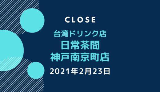 「日常茶間 神戸南京町店」が2月23日で閉店|元町のタピオカドリンク店が営業終了
