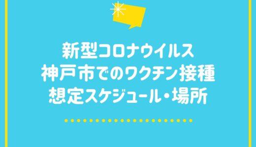 【神戸市の新型コロナのワクチン接種】いつ受けられる?スケジュール・場所・費用