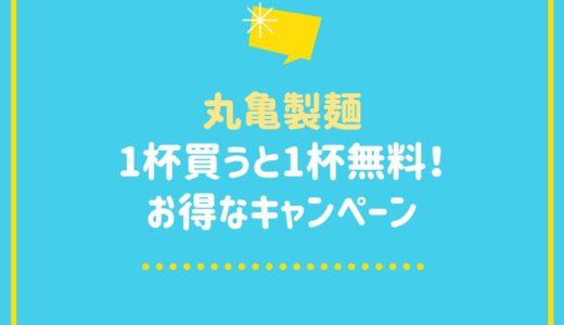 丸亀製麺で1杯買うともう1杯無料でもらえる!キャンペーンの内容・利用方法・期間