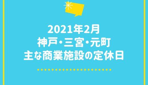 【2021年2月】主な商業施設の定休日一覧|神戸・三宮・元町・アウトレット