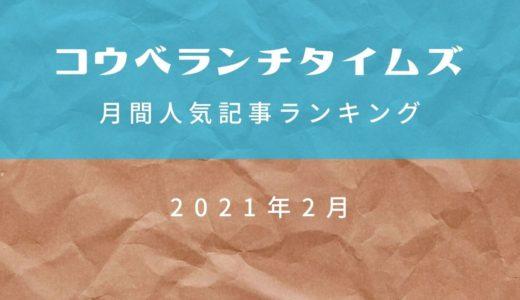 【月間人気記事ベスト10】コウベランチタイムズ2021年2月号