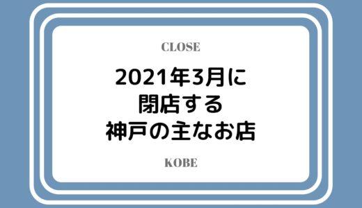 【2021年3月閉店】神戸の主なお店まとめ|コロナ禍で人気店やチェーン店も