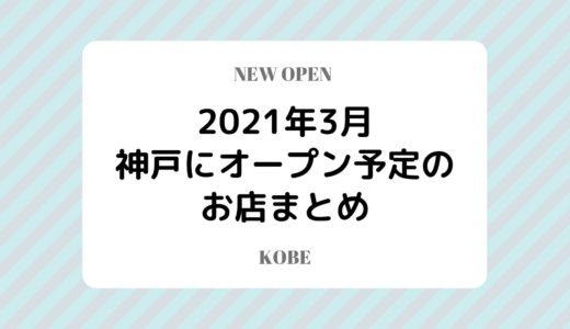 【神戸にニューオープン】2021年3月開店予定のお店まとめ|随時更新