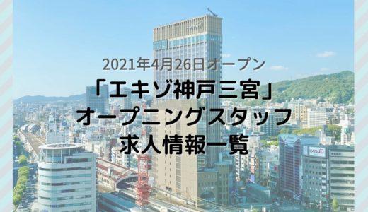 【エキゾ神戸三宮】オープニングスタッフ求人一覧|随時更新!話題の新スポット