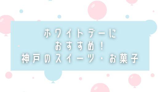 【ホワイトデー2021】お返しにおすすめ!神戸のスイーツ・お菓子まとめ