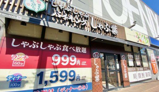 しゃぶ葉 − メニュー・値段を徹底紹介!平日ランチは時間無制限|神戸の店舗一覧も