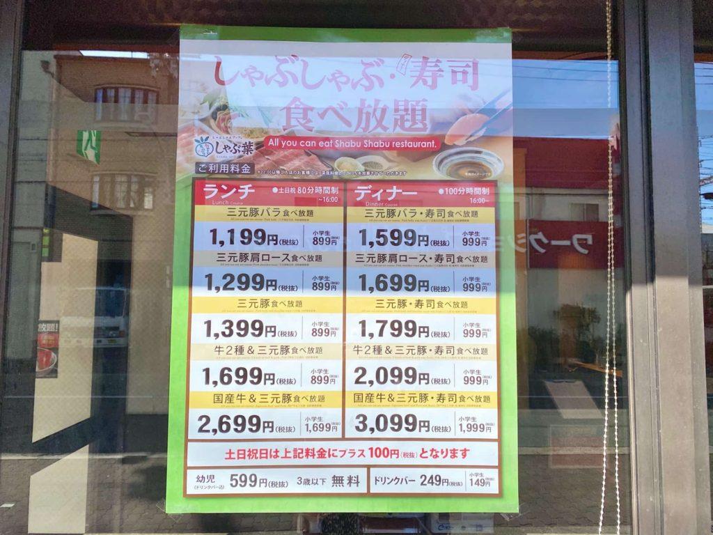 しゃぶ葉 メニュー ランチ 値段 フェニックスプラザ長田店 神戸