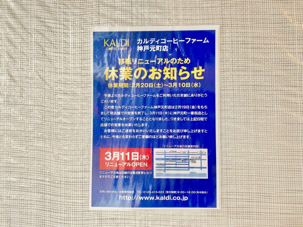 カルディコーヒーファーム 神戸元町一番街店