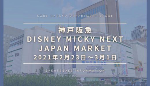 神戸阪急で「Disney MICKY NEXT JAPAN MARKET」開催|2月23日から