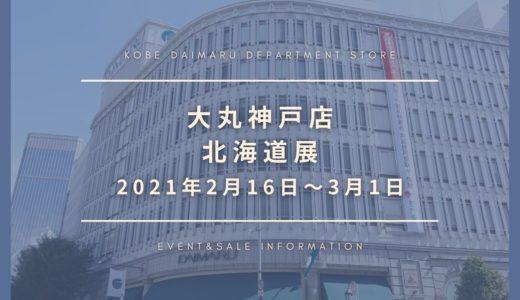 大丸神戸店で北海道物産展!2021年2月16日から「北海道展」5年ぶりの開催