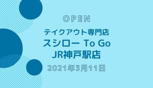 スシロー To Go JR神戸駅店 − 2021年3月オープン!テイクアウト専門店の2号店