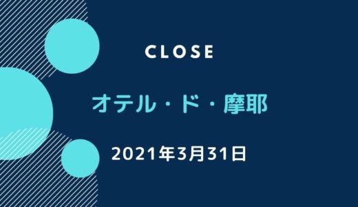 「オテル・ド・摩耶」が閉館|2021年3月末で営業終了。人気のオーベルジュ
