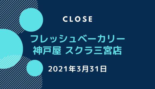 「フレッシュベーカリー神戸屋 スクラ三宮店」が閉店|2021年3月31日で営業終了