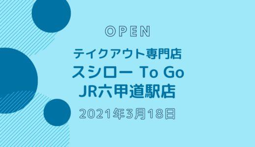 スシロー To Go JR六甲道駅店 − 2021年3月オープン!テイクアウト専門店がプリコ六甲道に