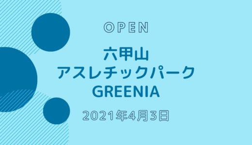 六甲山アスレチックパーク グリーニア − 2021年4月3日オープン!日本最大級のアスレチック