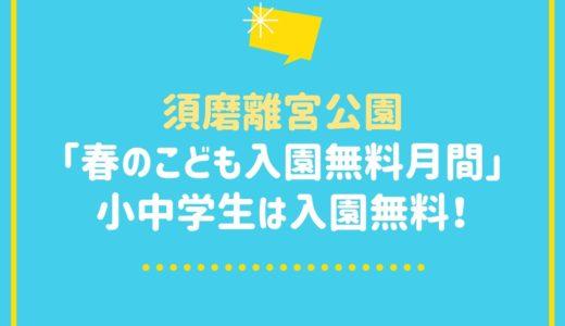 【春休み2021】須磨離宮公園で子ども入園無料!|3月13日〜4月4日の期間限定