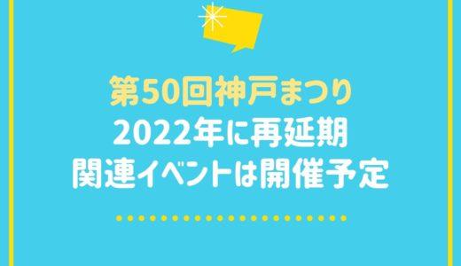 【神戸まつり2021】再延期決定|関連イベントは5月16日にメリケンパーク等で開催予定