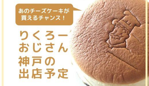 【2021年5月】「りくろーおじさん」神戸の出店予定|チーズケーキが期間限定で買える!