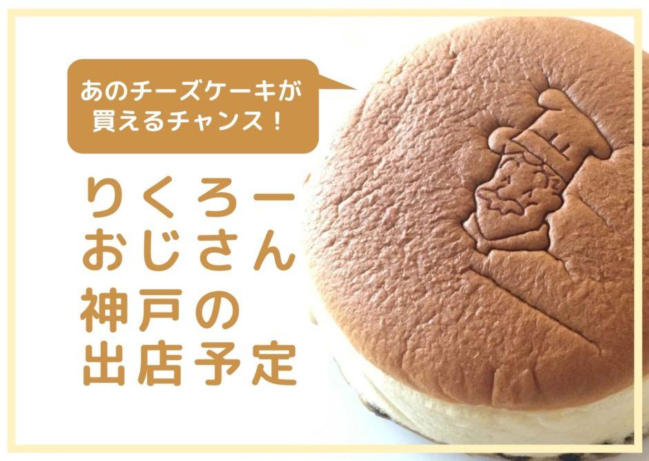 りくろーおじさん チーズケーキ 神戸 出店