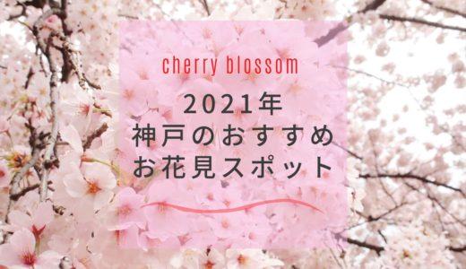 【桜2021】神戸でお花見!おすすめ&穴場の桜スポット9選。開花予想日・満開予想日も