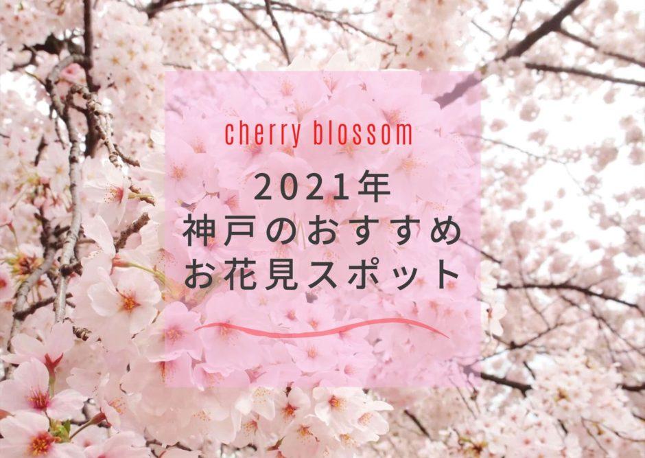 2020 年 桜 開花 予想