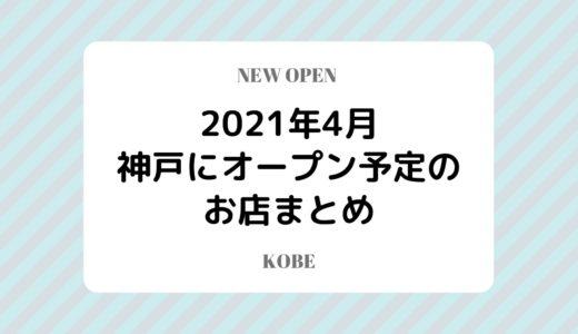 【神戸にニューオープン】2021年4月開店予定のお店まとめ|随時更新
