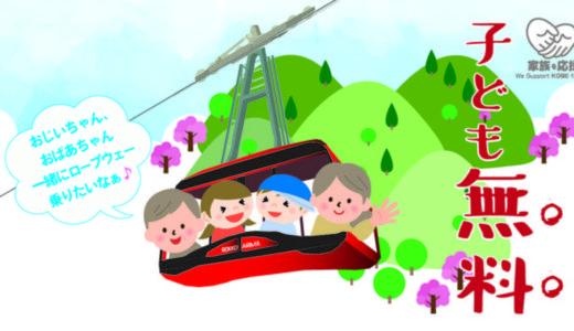 【春休み2021】子ども無料!六甲有馬ロープウェー&まやビューライン|期間限定
