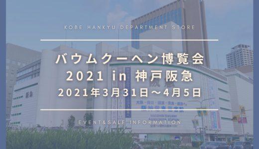 「バウムクーヘン博覧会2021」神戸阪急で開催|2021年3月31日〜4月5日