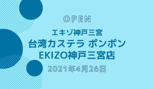 台湾カステラ ポンポン EKIZO神戸三宮店 − 2021年4月オープン!限定メニューあり