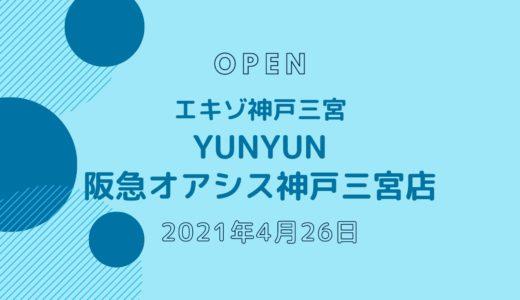 台湾カステラ ポンポン 神戸三ノ宮店 − エキゾ神戸三宮にオープン!|4月26日