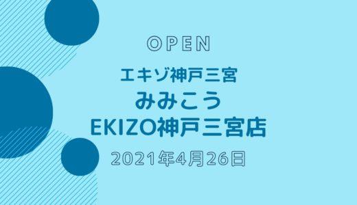 みみこう EKIZO神戸三宮店 − 京都のカレーうどんの人気店が2021年4月オープン!