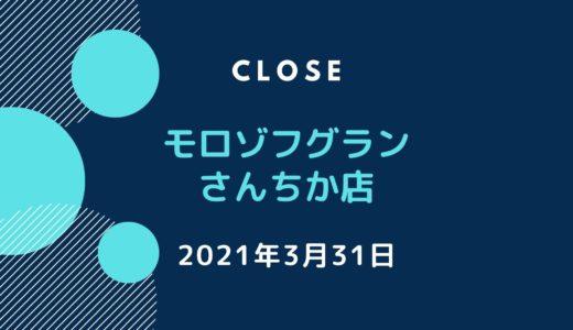 「モロゾフグラン さんちか店」が閉店|2021年3月31日で営業終了