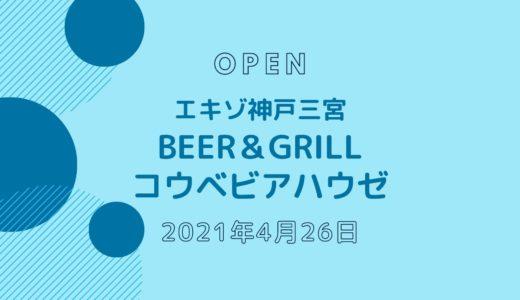 BEER&GRILLコウベビアハウゼ − エキゾ神戸三宮にオープン!テラス席もあるビアホール