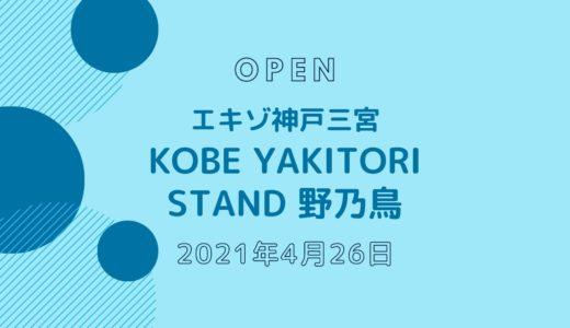 KOBE YAKITORI STAND 野乃鳥 − エキゾ神戸三宮にオープン!焼き鳥と鶏だしおでん