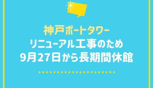 神戸ポートタワーが2021年9月27日から休館|リニューアル工事のため2023年度までお休み