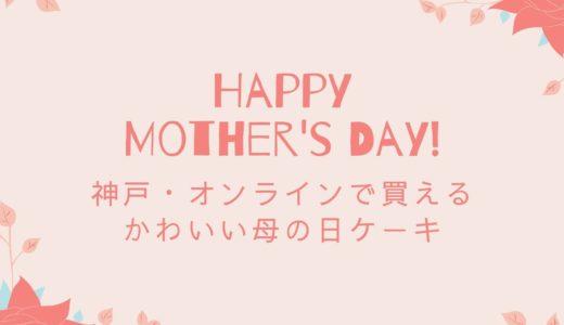 【母の日2021】ケーキを贈ろう!神戸で買えるかわいい母の日限定ケーキ5選