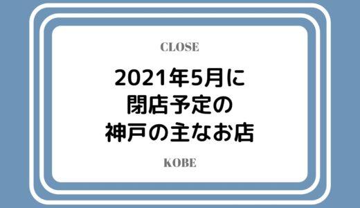 【2021年5月閉店】神戸の主なお店まとめ|コロナ禍で人気店やチェーン店も