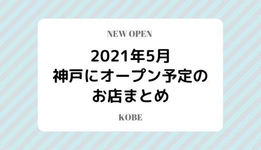 【神戸にニューオープン】2021年5月開店予定のお店まとめ|随時更新