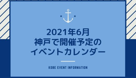 【神戸のイベント|2021年6月】イベント一覧&ライブ・スポーツ・美術館・博物館情報