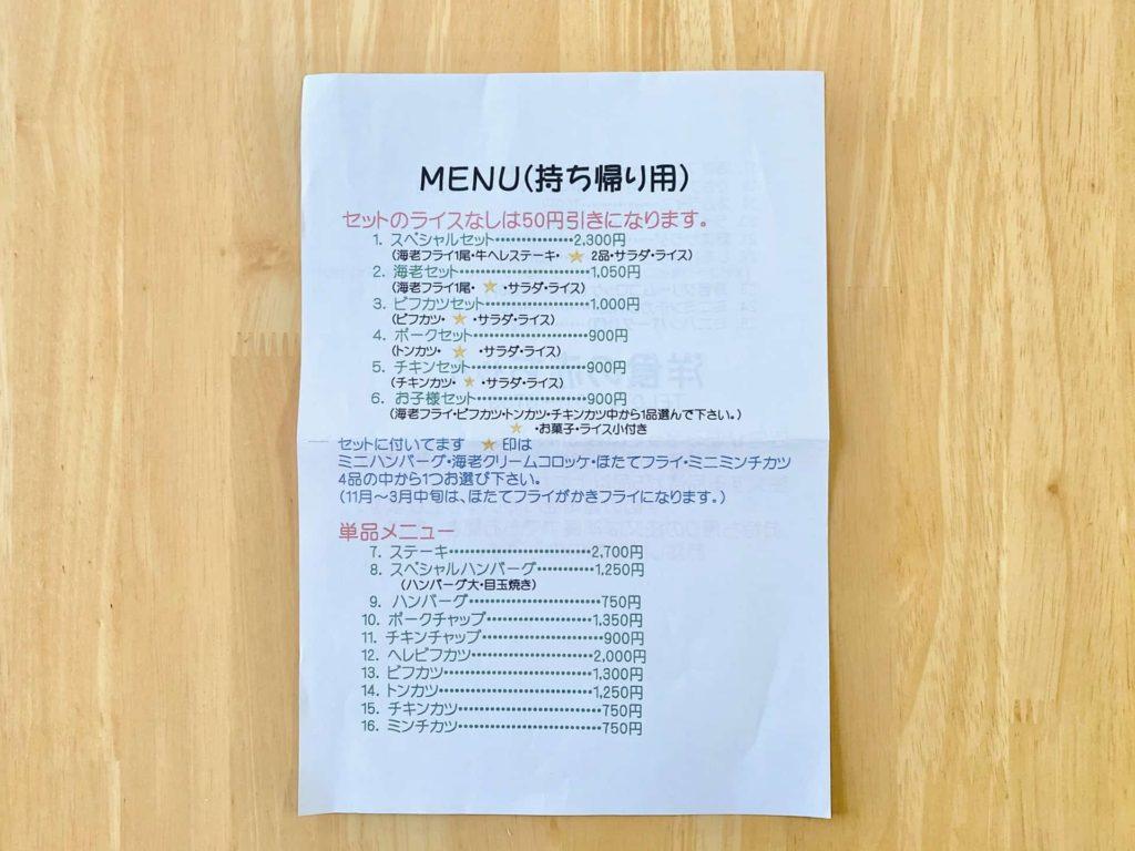 洋食 赤ちゃん 石屋川 テイクアウト メニュー 値段 持ち帰り