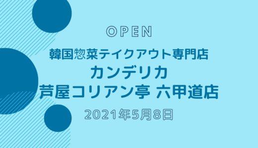 カンデリカ芦屋コリアン亭 六甲道店 − 2021年5月2号店オープン!韓国料理テイクアウト専門店