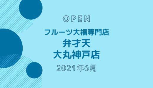 弁才天 大丸神戸店 − フルーツ大福専門店が2021年6月オープン!神戸初出店