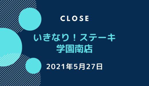 「いきなりステーキ学園南店」が閉店|2021年5月27日で営業終了