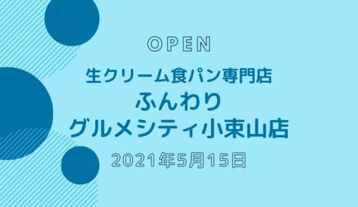 ふんわり グルメシティ小束山店 − 3ヶ月限定オープン!生クリーム食パン専門店