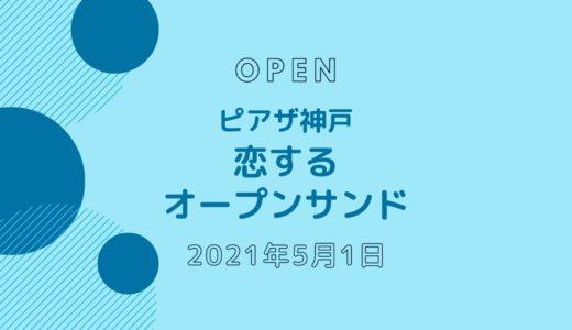 恋するオープンサンド − 2021年5月ピアザ神戸にオープン!フルーツオープンサンドのお店