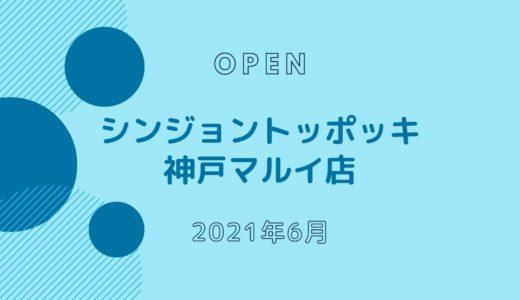 シンジョントッポッキ 神戸マルイ店 − 2021年6月オープン!関西初出店のトッポギ店