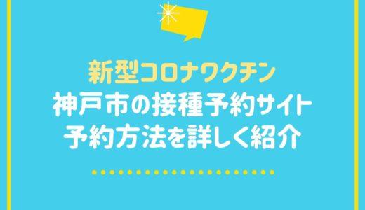 【神戸市の新型コロナワクチン】予約方法を紹介|接種予約サイトはシンプルで簡単