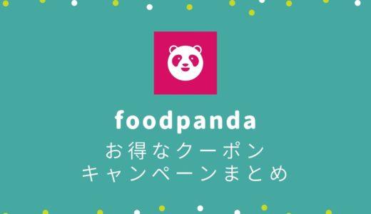 【フードパンダ神戸】2021年5月版|お得なクーポン・キャンペーンまとめ