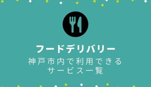 【フードデリバリー】神戸市で利用できるサービス一覧まとめ|フードパンダ・menuも