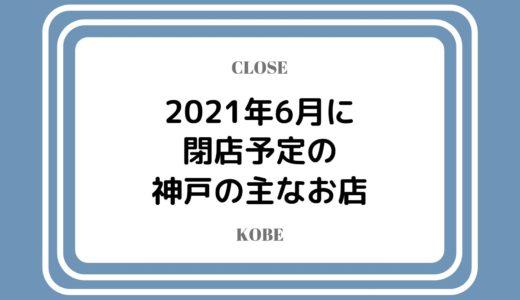 【2021年6月閉店】神戸の主なお店まとめ|コロナ禍で人気店やチェーン店も